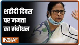 शहीदी दिवस पर Mamata Banerjee का संबोधन, 2024 के लिए किया ऐलान - INDIATV