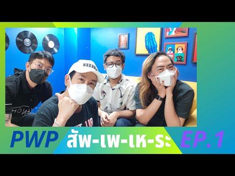PWP-สัพเพเหระ-ep.1