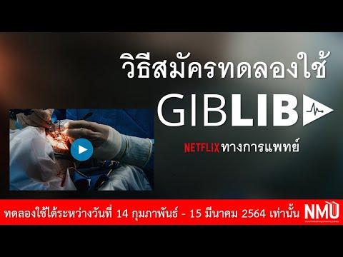 วิธีลงทะเบียนทดลอง-GIBLIB-(ระห