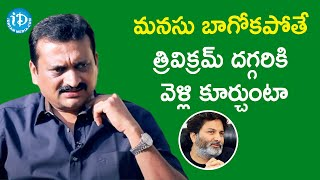 I Meet Trivikram Whenever I'm Upset - Bandla Ganesh | Frankly With TNR | iDream Telugu Movies - IDREAMMOVIES