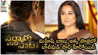 Bollywood Heroine Vidya Balan in the Role Of Mahesh Babu Sister | #sarkarivaripatta | TFPC - TFPC