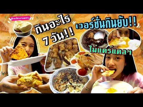 กินแหลก!-7-วัน-what-I-eat-in-a