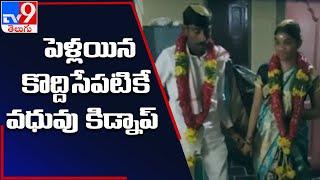 వధువు కిడ్నాప్ : Guntur - TV9 - TV9