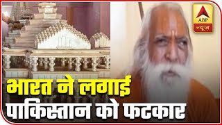 India rejects Pak's condemnation of Ram Mandir construction in Ayodhya - ABPNEWSTV