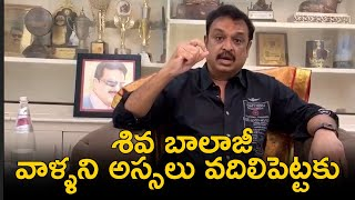 Actor Naresh Fires On Mount Litera Zee School Management Behaviour | Siva balaji school issue | TFPC - TFPC
