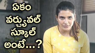 Samantha Akkineni About Ekam Virtual School | #Samantha | #EkamVirtualSchool | TFPC - TFPC