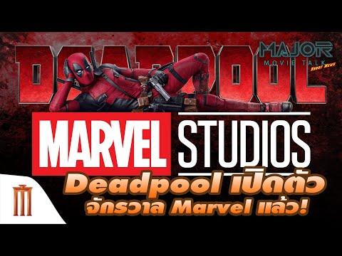 Deadpool-เปิดตัวแล้วในจักรวาลภ