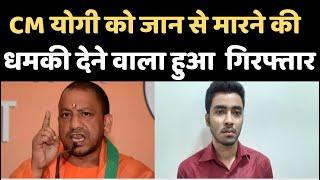 CM योगी को धमकी देने वाला Mastermind गिरफ्तार - AAJKIKHABAR1