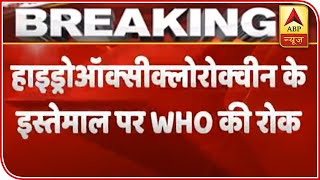 WHO restricts usage of 'hydroxychloroquine' against Covid - ABPNEWSTV