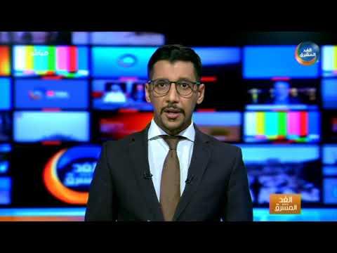 موجز أخبار الثامنة مساءً | تفجير إرهابي بعبوة ناسفة يستهدف موكبًا لقيادات أمنية في عدن (4 مارس)