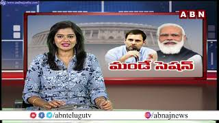 Parliament Monsoon Session 2021 Begins Tomorrow:TO Discuss On Covid, Fuel Prices And Farm Laws   ABN - ABNTELUGUTV