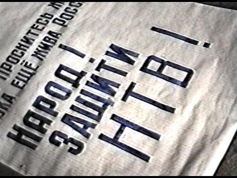 2001 год, закрытие НТВ. Реакция из Томска