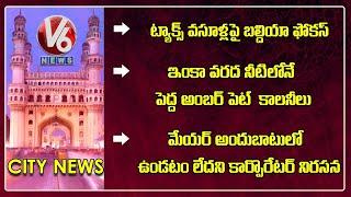 GHMC Special Focus On Tax Collection | GHMC Negligence On Road Construction  V6 Hamara Hyderabad - V6NEWSTELUGU