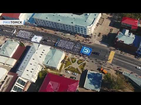 Парад вузов в День томича. Видео с квадрокоптера