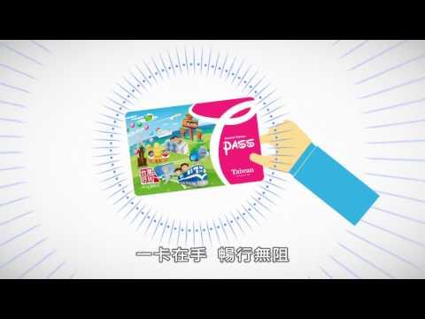 中台灣好玩卡動畫 30秒