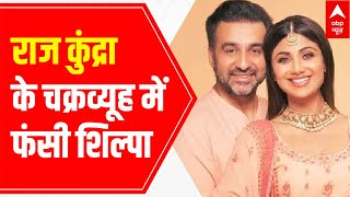 Raj Kundra Case: Mumbai Police Crime Branch asked these questions from Shila Shetty - ABPNEWSTV