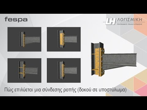 Fespa Μεταλλικά - Πώς επιλύεται μια σύνδεση ροπής (δοκού σε υποστύλωμα)