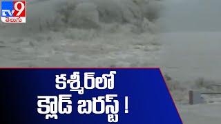 జమ్ము కశ్మీర్లో క్లౌడ్ బరస్ట్..! - TV9 - TV9