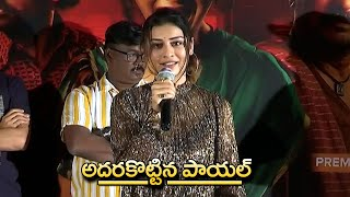 Actress Payal Rajput Emotional Speech at Anaganaga O Athidhi Movie Pressmeet | IndiaGlitz Telugu - IGTELUGU