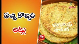 Pachi Kobbari Atlu | Quick Recipes | ETV Abhiruchi - ETVABHIRUCHI
