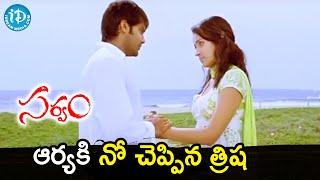 Arya requests Trisha | Sarvam Movie Scenes | Krishna | Vishnuvardhan | Yuvan Shankar Raja - IDREAMMOVIES