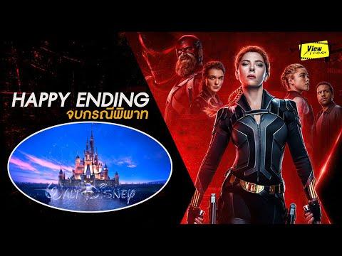 Happy-Ending-กรณีพิพาท-Black-W