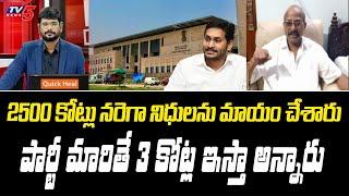 TDP Leader YVB Rajendra Prasad Sensational Comments on YS Jagan   Nrega Funds Issue   TV5 Murthy - TV5NEWSSPECIAL