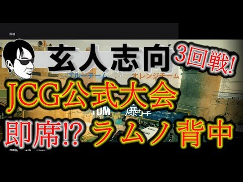 【R6S】即席チームでJCG公式大会に出てみた結果!?即席卍