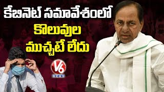No Discussion On Unemployment Issue In TS Cabinet Meeting | V6 News - V6NEWSTELUGU
