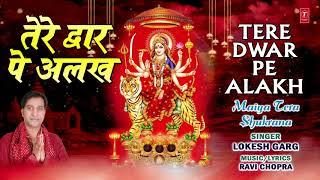 तेरे द्वार पे अलख Tere Dwar Pe Alakh I LOKESH GARG I Devi Bhajan I Maiya Tera Shukrana I Audio Song - TSERIESBHAKTI