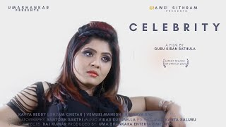 LATEST TELUGU SHORT FILMS | CELEBRITY | KAVYA REDDY | GURU KIRAN | | Awe! Sithram - YOUTUBE