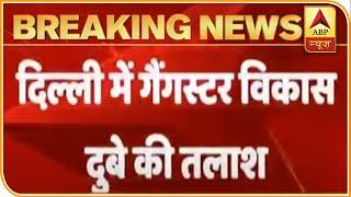 Delhi police on alert as Vikas Dubey may be hiding in the UT - ABPNEWSTV