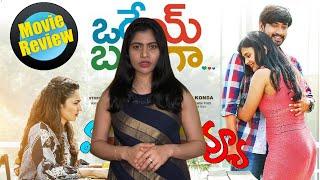Orey Bujjigaa movie Review ll Raj Tarun ll Malavika Nair ll Hebah Patel - IGTELUGU