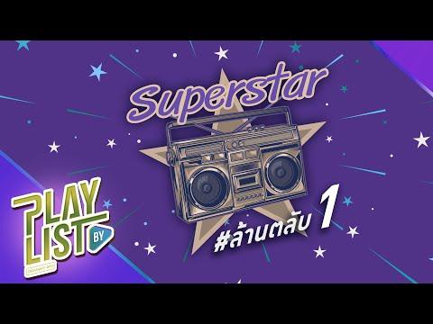 Superstar-ล้านตลับ-1-|-สุดสุดไ