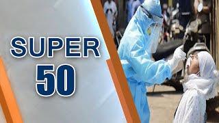 Super 50: Non-Stop Superfast   June 15, 2021   IndiaTV News - INDIATV