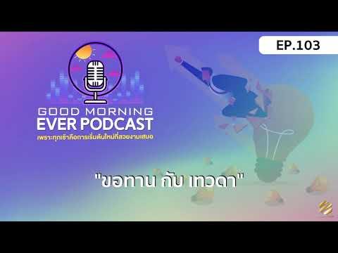 EVER-PODCAST-EP.103---ขอทาน-กั