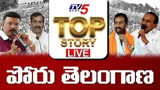 పోరు తెలంగాణ! | Top Story Debate on Telangana Politics | Huzurabad by Election | TV5 News - TV5NEWSSPECIAL