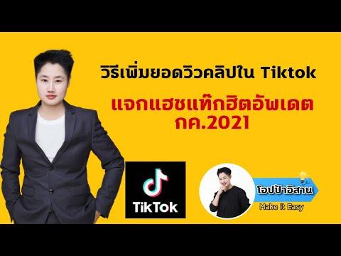 Tiktok_วิธีเพิ่มยอดวิวคลิปใน-T