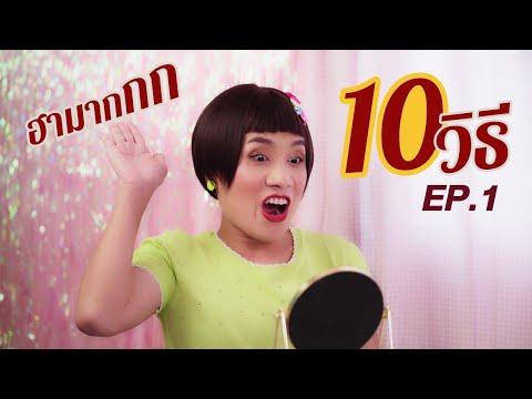 10วิธี-:-ที่ทำให้คุณดูดีขึ้นง่