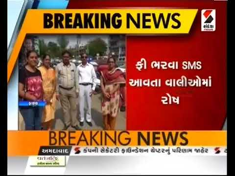 DPS સ્કૂલની વાલીઓ સામે દાદાગીરી ॥ Sandesh News