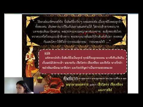 2-ภาษาไทยม.๕-เรื่องพระเวสสันดร