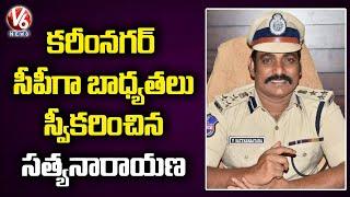 V. Satyanarayana Takes Charge as New Commissioner    Karimnagar   V6 News - V6NEWSTELUGU