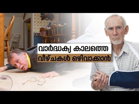 വാര്ദ്ധക്യ കാലത്തെ വീഴ്ചകള് എങ്ങനെ ഒഴിവാക്കാം| Doctor Life | Web Special