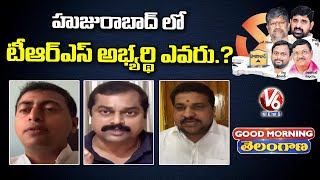 Special Discussion On TRS Confusion On Candidate In Huzurabad Bypoll | V6 Good Morning Telangana - V6NEWSTELUGU