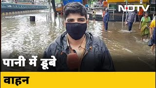 BMC के दावों के बावजूद बारिश से Mumbai में जलजमाव - NDTVINDIA