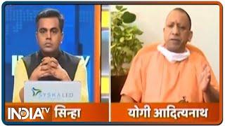 IndiaTV CMs Meet On Unlock 1.0 | प्रवासी मजदूरों को राज्य में ही रोजगार देंगे: CM Yogi Adityanath - INDIATV