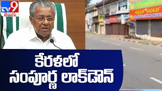 Complete lockdown in Kerala on July 24-25, mass Covid testing ordered -TV9 - TV9