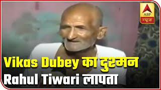 Rahul Tiwari, man who complained about Vikas Dubey 'missing' - ABPNEWSTV