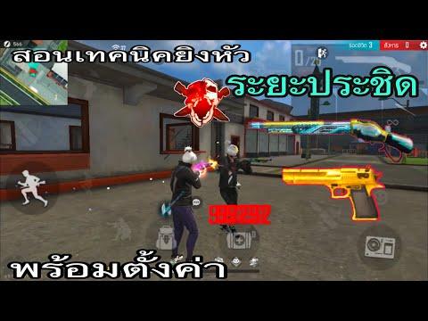 Free-Fire--:-สอนลากยิงหัวระยะป