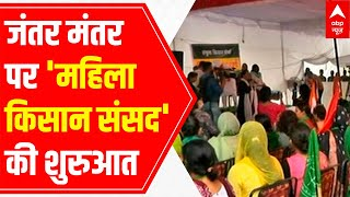 Farmers' Protest: Women protesters initiate 'Mahila Kisan Sansad'   Ground Report from Jantar Mantar - ABPNEWSTV